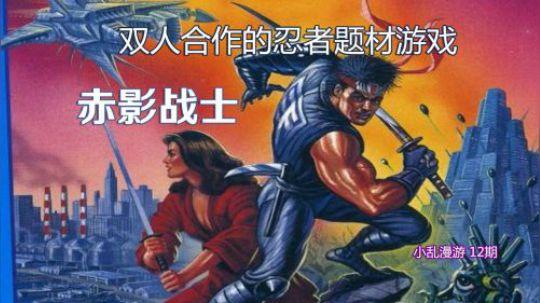 8位游戏中,唯一可以双打的忍者题材游戏《赤影战士》