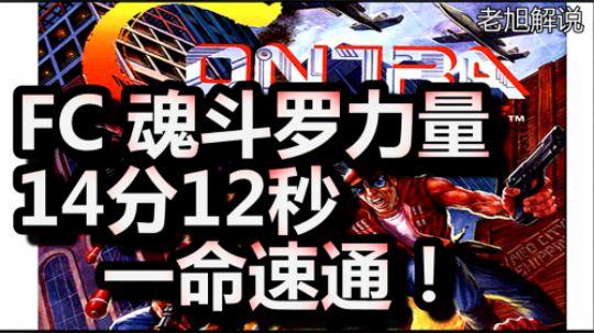 FC【魂斗罗力量】14分12秒速通!【老旭解说】