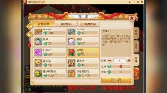 梦幻西游手游新区648收益最大化