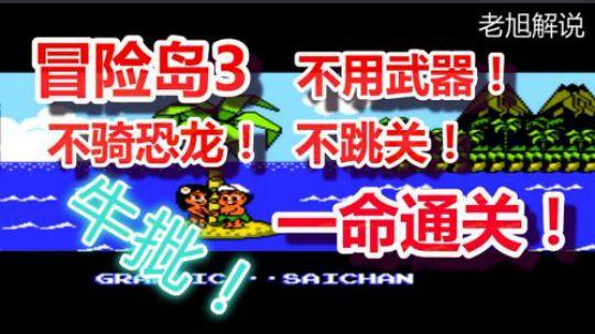 不用武器!不骑恐龙!【冒险岛3】一命通关!