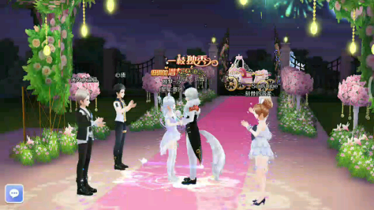 结婚的那一刻