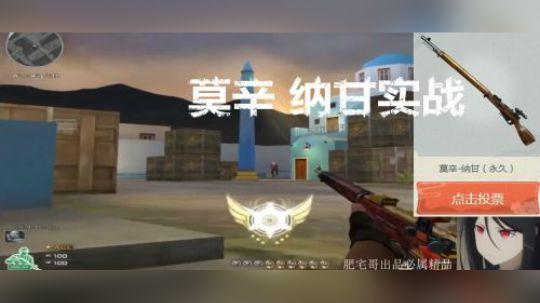 CF最新经典系列武器,莫辛-纳甘实战