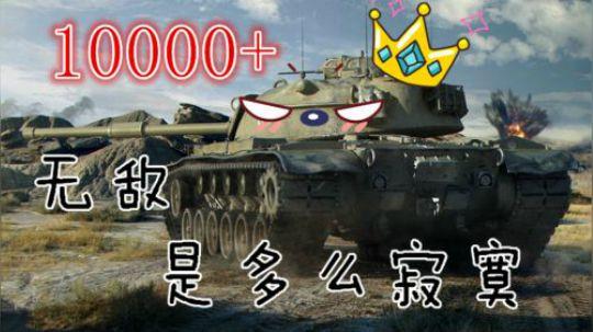 坦克世界 嚣张大巴顿 万伤炮炮肉