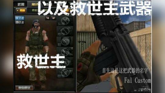 CF更新历史最强武器,救世主的榴弹枪,没有榴弹的榴弹枪