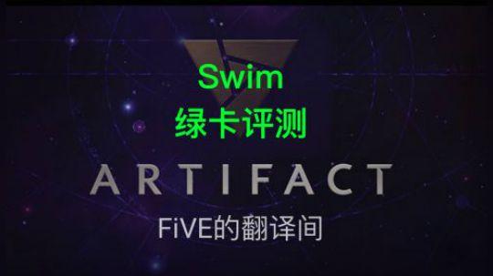 FiVE的翻译间-封测玩家Swim已公开绿卡评测
