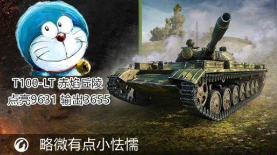 坦克世界 100LT 54轻型 两场点打万伤