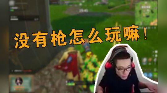 大司马:虽然我是芜湖伞王,但是你也要让我捡到枪才行啊