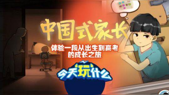 《中国式家长》带你体验一段从出生到高考的成长之旅
