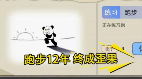 中国式家长:让儿子跑步12年会怎么样?裴奇笑我年少无知太天真