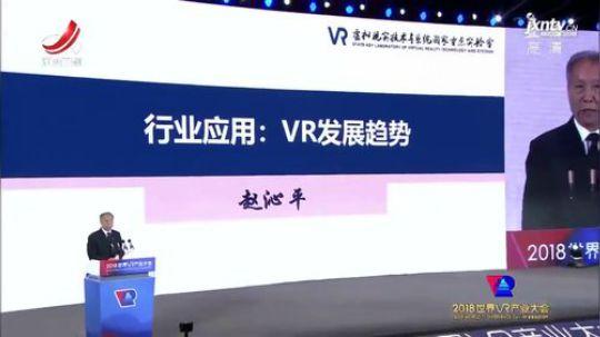 2018世界VR产业大会 2018-10-19 09点场