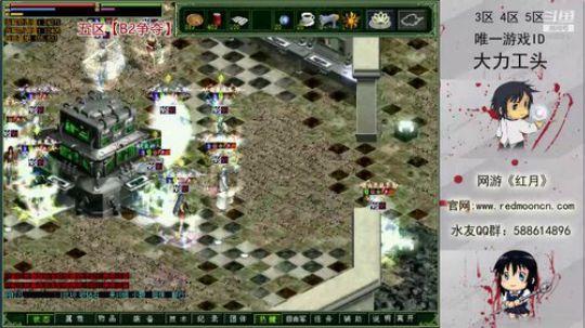 红月 红月【5区】B2战争全纪录 胜利!10.20