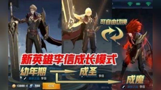 【王者荣耀】新英雄李信九个技能 三种形态可切换