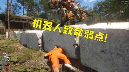scum人渣 传闻机器人致命弱点曝光,只需三刀便可击倒