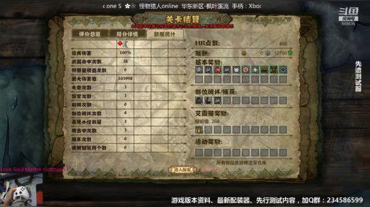 【MHO】10.19先遣服改版奇烈迅龙全破讨伐