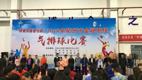 2018衢州金融系统气排球比赛中行vs建行