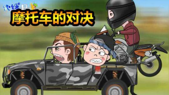 CF火线兄弟07:随风烈火战车与摩托对决,摩托擦出致命火花!