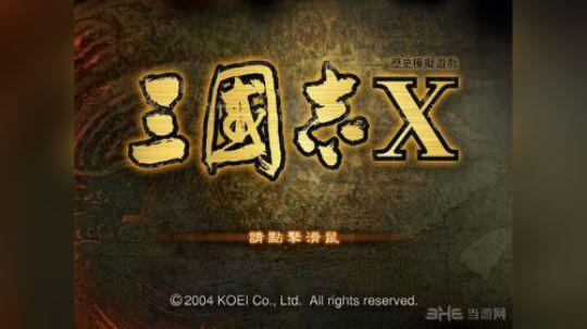 三国志 10-上将潘凤传 17