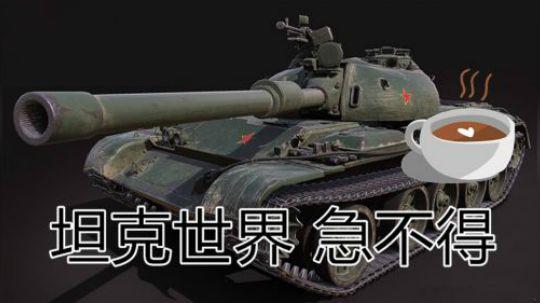 坦克世界 慢节奏121B 真心慢四重