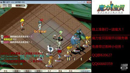 魔力宝贝怀旧-魔法大学挑战赛(新魔大)2-1