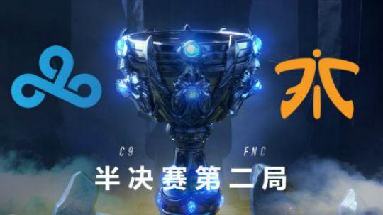 2018全球总决赛半决赛-FNCvsC9-第二场-10.28