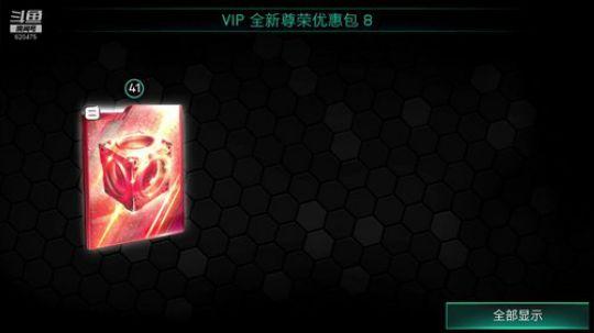 抽新VIP12礼包