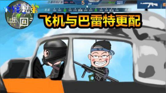 CF火线兄弟11:随风空中钓鱼执法,巴雷特与直升机更配哦!