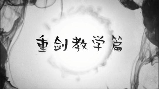 QCR武侠乂教学视频重剑篇