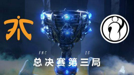 2018全球总决赛冠军战-IGvsFNC-第三场-11.3