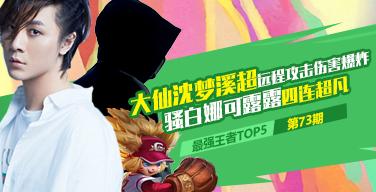 最强王者TOP5第73期 大仙沈梦溪超远程攻击伤害爆炸 骚白娜可露露四连超凡