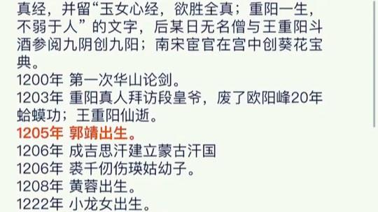 金庸武侠人物事迹表,送给70 80 90