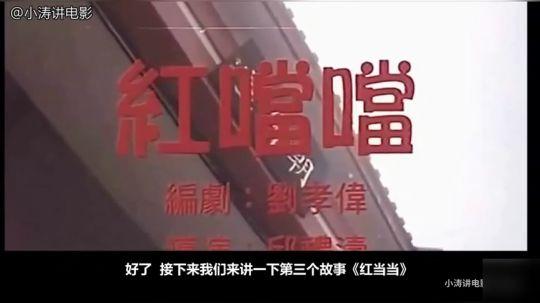 小涛解说经典香港恐怖电影《阴阳路》