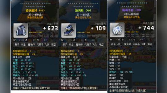 冒险岛1国服蓝蜗牛 神秘之影防具 均三攻击正义混沌第一弹