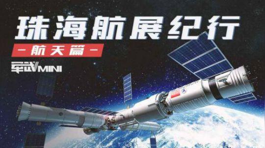 中国空间站首度亮相现身珠海航展 或将2020年发射升空入轨