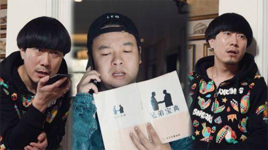 陈翔六点半:老公与他哥们相互包庇,《兄弟宝典》摆平夜店的事!