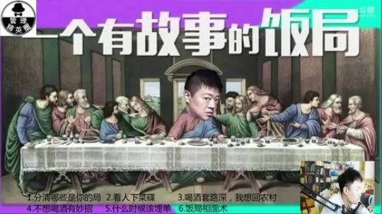 中国式饭局:5.什么时候该埋单2