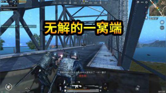 随风刺激战场:两人堵桥一人一次团灭,多找几辆车很难吗?