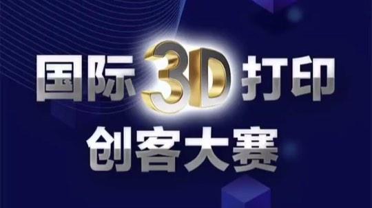 国际3d打印创客大赛