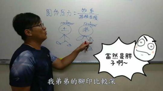 土豪老師五分鐘教你學會初中理化~固體壓力