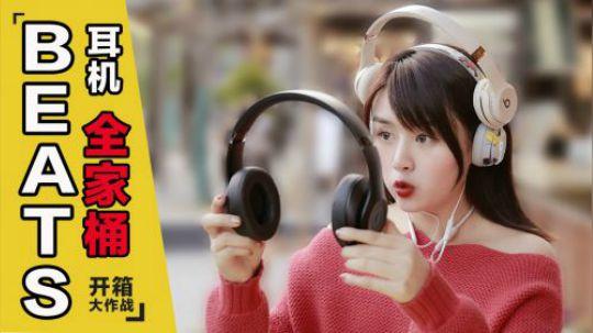 【躺倒鸭开箱】女主播壕购4台Beats耳机,提前过双十一