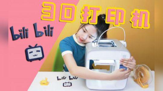 【躺倒鸭开箱】3D打印一套bilibili小电视,有点可爱~