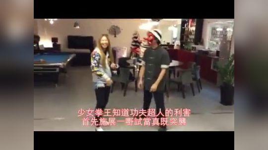 【香港】功夫超人(钟佑键):2015年-07:香港女拳王珍宝