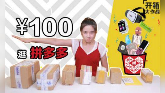 【躺倒鸭开箱】100块逛拼多多,开学用的数码装备买齐了!