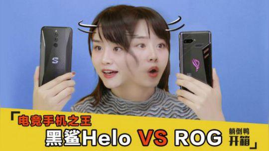 【躺倒鸭开箱】黑鲨Helo对比ROG,谁才是最强电竞手机