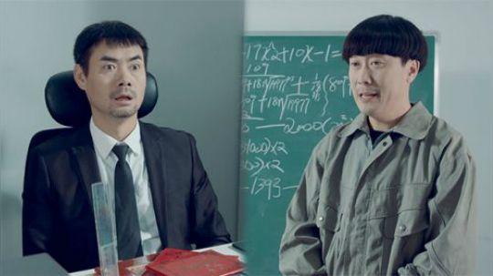 员工闯入老板办公室,一言不合开始讲数学题,原来竟然只为了几块钱?