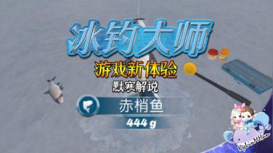 默寒游戏新体验 冰钓大师IOS版 模拟达人带你领略寒风中垂钓