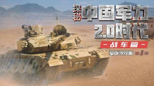 最新国产坦克内部堪比豪华轿车 自动挡方向盘驾驶竟还有倒车摄像