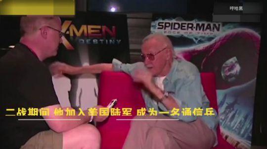 漫威之父斯坦·李去世享年95岁 90秒回顾其传奇一生