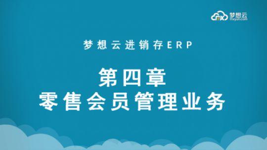 梦想云进销存ERP零售会员管理