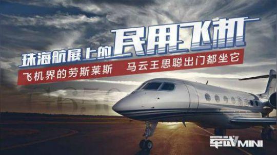 马云和王思聪的空中座驾亮相航展 一架就能买5套500平的北京
