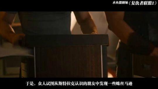 《复仇者联盟2:奥创纪元》漫威电影系列